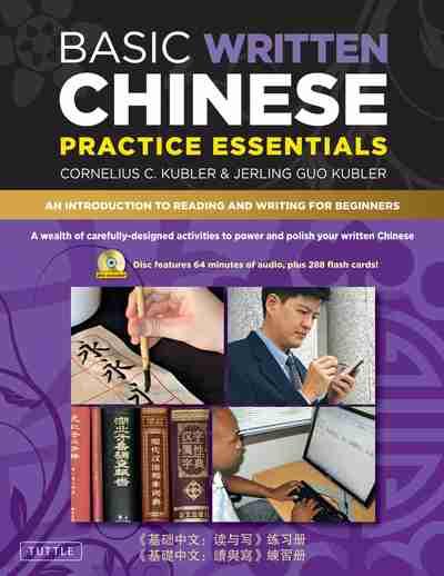 Basic Written Chinese Practice Essentials