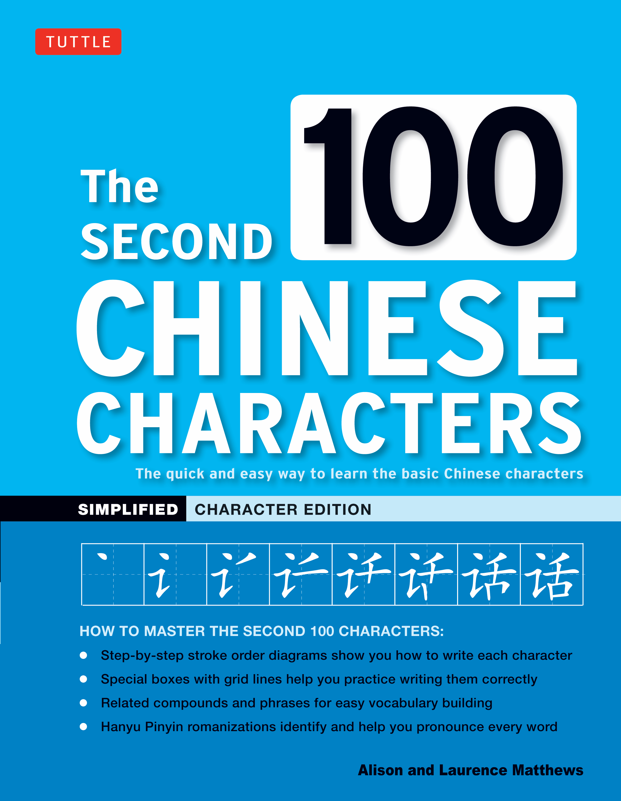 how to write simplified chinese characters