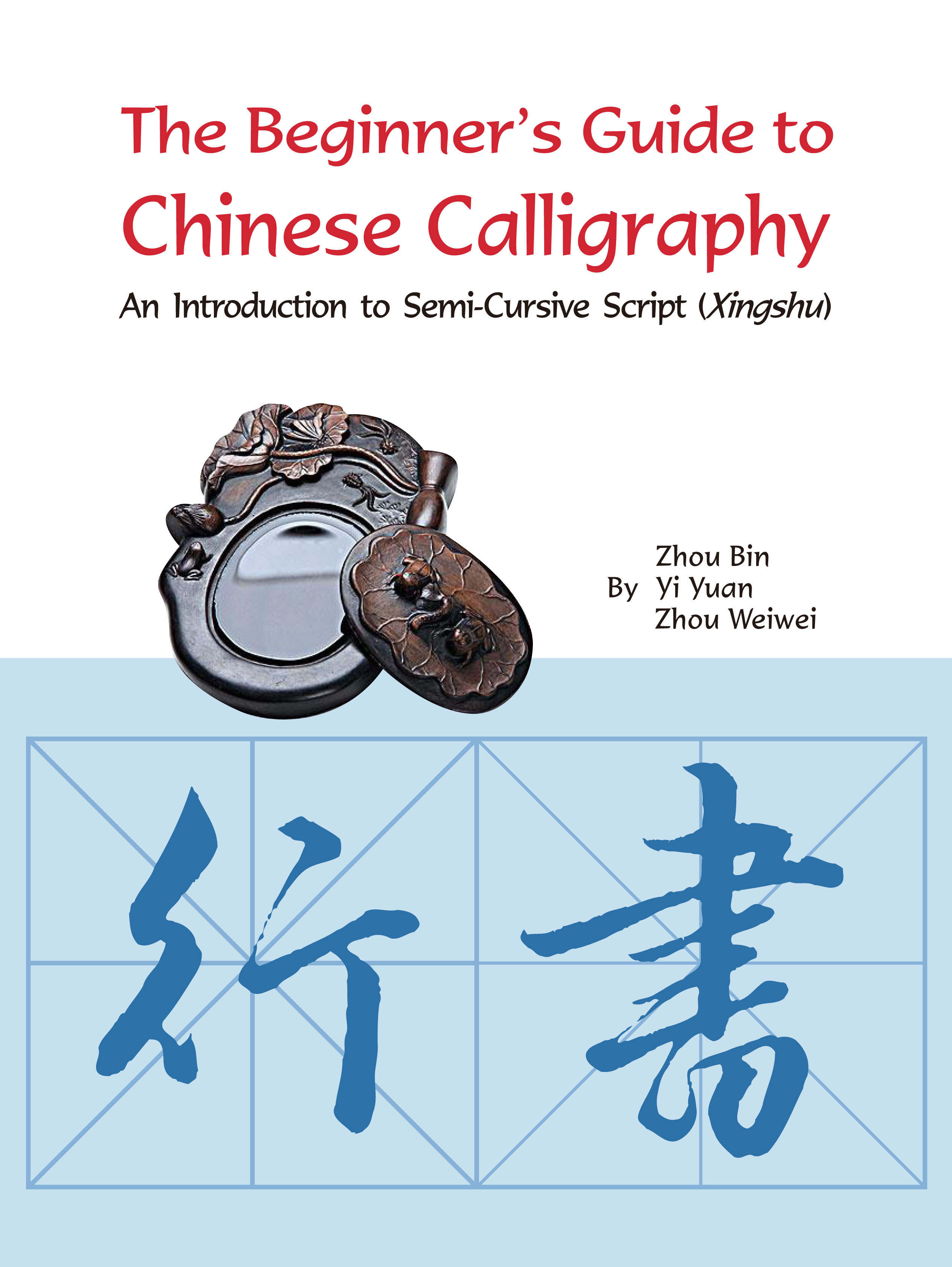 The Beginner 39 S Guide To Chinese Calligraphy Newsouth Books